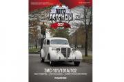 Журнал Автолегенды СССР лучшее №003 ЗИС-101/101А/102