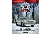 Журнал Автолегенды СССР лучшее №016 ГАЗ-24 'Волга'