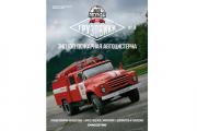 Журнал Автолегенды СССР. Грузовики №003 ЗИЛ-130 пожарная автоцистерна