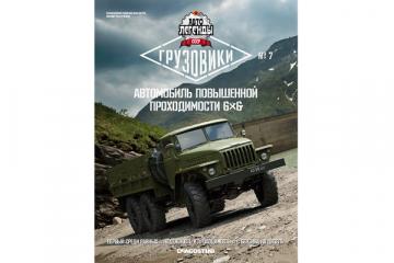 Журнал Автолегенды СССР. Грузовики №007 Урал-4320 6х6