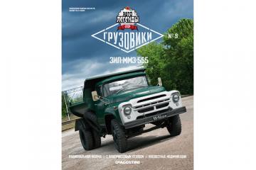 Журнал Автолегенды СССР. Грузовики №009 ЗИЛ-ММЗ-555