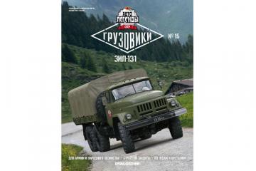 Журнал Автолегенды СССР. Грузовики №015 ЗИЛ-131