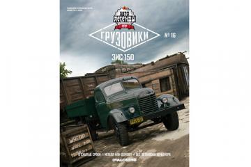 Журнал Автолегенды СССР. Грузовики №016 ЗИС-150