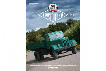 Журнал Автолегенды СССР. Грузовики №019 ЯАЗ-200
