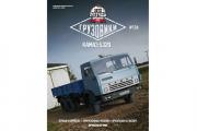 Журнал Автолегенды СССР. Грузовики №024 КАМАЗ-5320 бортовой