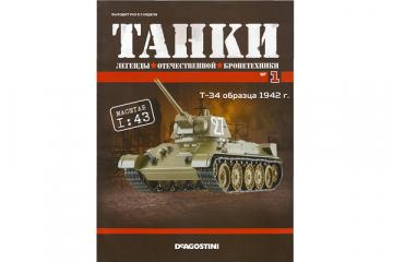 Журнал Танки №001 Т-34 образца 1942 г.