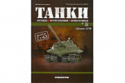 Журнал Танки №002 Объект 279