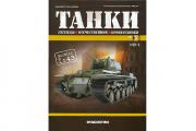 Журнал Танки №003 КВ-1