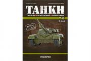 Журнал Танки №004 Т-64Б