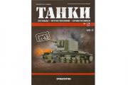 Журнал Танки №005 КВ-2