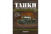 Журнал Танки №006 ИС-2