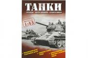 Журнал Танки постер