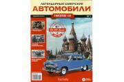Журнал Легендарные автомобили 1:24 №001 ГАЗ-21И 'Волга' 1956-1970