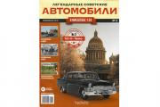 Журнал Легендарные автомобили 1:24 №002 ГАЗ-13 'Чайка' 1959-1981
