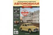 Журнал Легендарные автомобили 1:24 №003 ГАЗ-М20 'Победа' 1946-1958