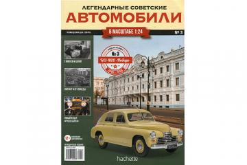 Журнал Легендарные автомобили 1/24 №003 ГАЗ-М20 'Победа'