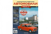 Журнал Легендарные автомобили 1/24 №004 ВАЗ-2101 'Жигули'