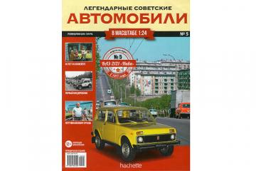 Журнал Легендарные автомобили 1/24 №005 ВАЗ-2121 'Нива'