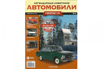 Журнал Легендарные автомобили 1/24 №006 Москвич-408 1964-1975