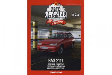 Журнал Автолегенды СССР №238 ВАЗ-2111