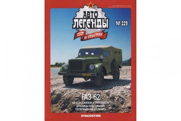 Журнал Автолегенды СССР №229 ГАЗ-62 образца 1952