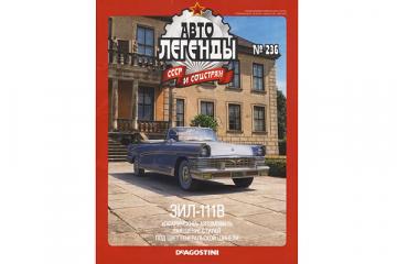 Журнал Автолегенды СССР №236 ЗИЛ-111В