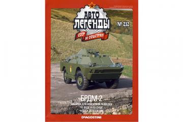Журнал Автолегенды СССР №232 БРДМ-2