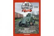 Журнал Автолегенды СССР №237 БА-27