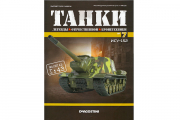 Журнал Танки №007 ИСУ-152
