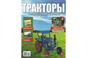 Журнал Тракторы №057 D 7506 A 'Бульдог'