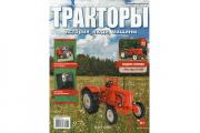 Журнал Тракторы №072 'Мастер' №419