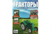 Журнал Тракторы №075 'Аккердизель' А 25 А