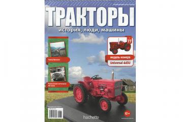 Журнал Тракторы №077 Universal 445U