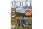 Журнал Тракторы №078 'Айхер' ED 25/II