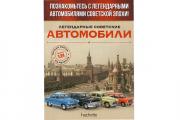 Журнал Легендарные автомобили 1:24 постер