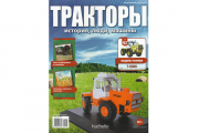 Журнал Тракторы №092 Т-150К