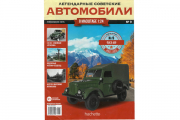 Журнал Легендарные автомобили 1/24 №009 ГАЗ-69 1953-1972