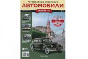 Журнал Легендарные автомобили 1:24 №007 ЗИС-110 1954-1958