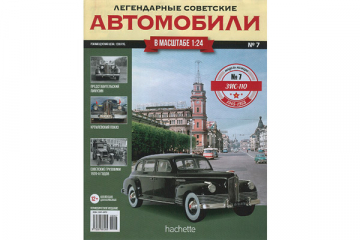Журнал Легендарные автомобили 1/24 №007 ЗИС-110