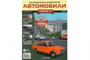 Журнал Легендарные автомобили 1:24 №013 ВАЗ-2103 'Жигули' 1972-1984