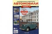 Журнал Легендарные автомобили 1:24 №015 Москвич-400-420А 1949-1954