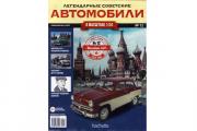 Журнал Легендарные автомобили 1:24 №012 Москвич-407 1958-1963