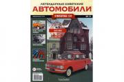 Журнал Легендарные автомобили 1:24 №011 ЗАЗ-966 1967-1972
