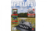 Журнал Тракторы №034 ДТ-57