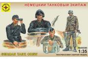Солдаты Немецкий танковый экипаж (1/35)