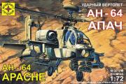 Ветолет AH-64 Apache (Апач) (1/72)