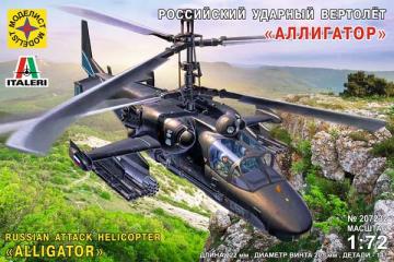 Вертолет Ка-52 'Аллигатор' (1/72)