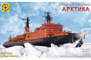 Корабль 'Арктика' атомный ледокол (1/400)