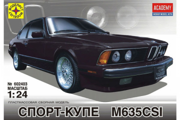Автомобиль BMW M635CSI спорт-купе (1/24)