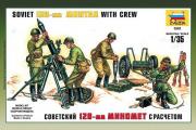 Солдаты Советский 120-мм миномет с рачетом (1/35)